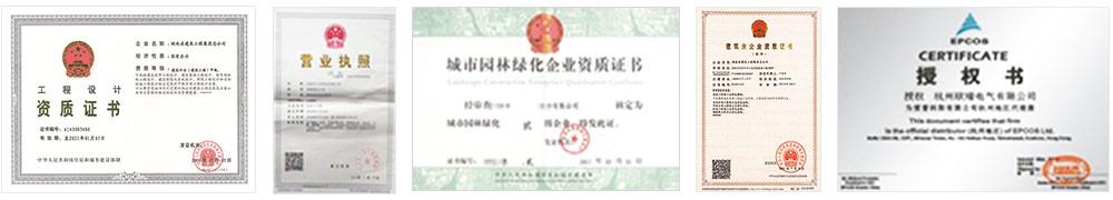 深圳鸿盛机电实业资质证书